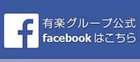 有楽グループ 公式facebookページ